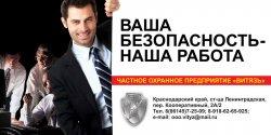 """Баннер частное охранное предприятие """"Витязь"""""""